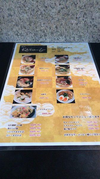 麺屋KAZU-Gメニュー