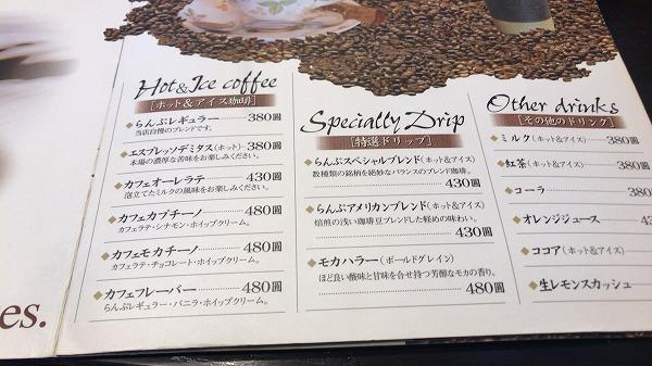 珈琲らんぷ 浜松原島店メニュー