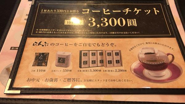 珈琲らんぷ 浜松原島店コーヒーチケット