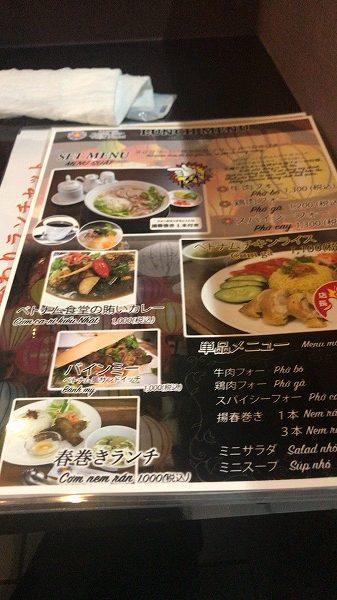 ベトナム食堂メニュー