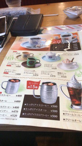 コメダ珈琲店 浜松原島店メニュー