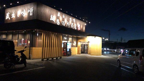 麺場田所商店 浜松インター店