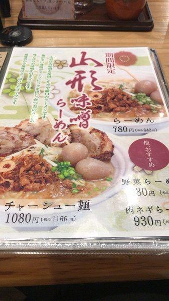 麺場田所商店 浜松インター店のメニュー