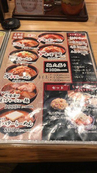 麺場田所商店 浜松インター店の味噌ラーメン