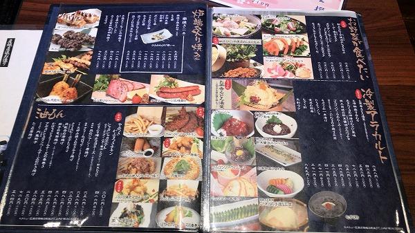 海鮮厨房 凜 さぎの宮店メニュー