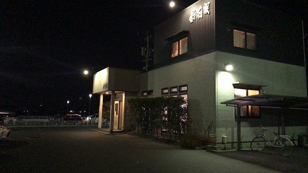 横浜家系 蔵前家