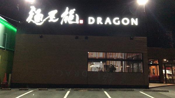 麺屋ドラゴン