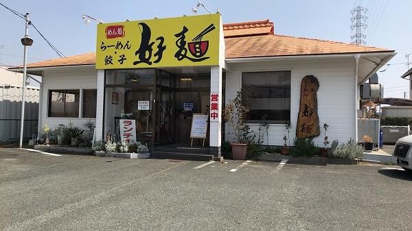好麺原島店