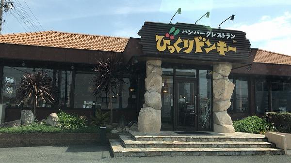びっくりドンキー 浜松萩丘店